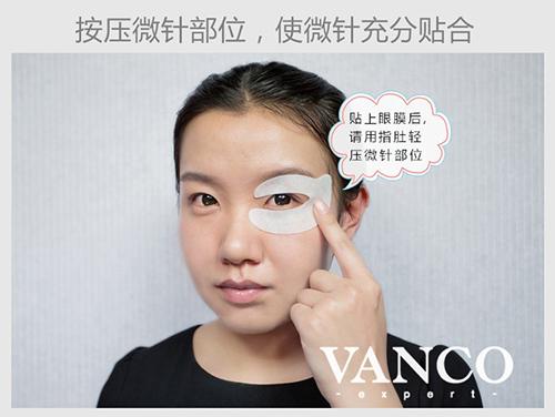 vanco微针眼膜使用说明